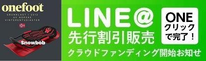 LINE@_SnowBob.jpg