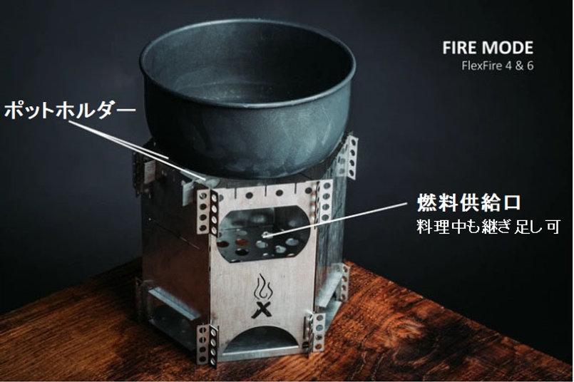 Flexfire Mode1c.jpg