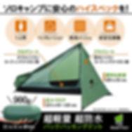 Tent_Ultralight_02.jpg