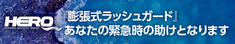 HERO_Water_Wear_banner_01.jpg
