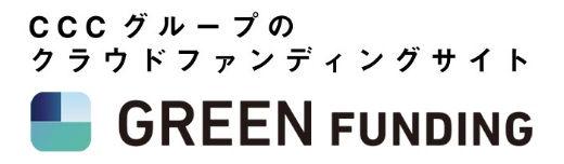 GREEN FUNDING - クラウドファンディング.jpg