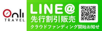 LINE@_Onli.jpg