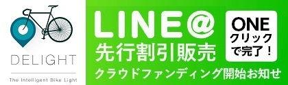 LINE@_Wika.jpg