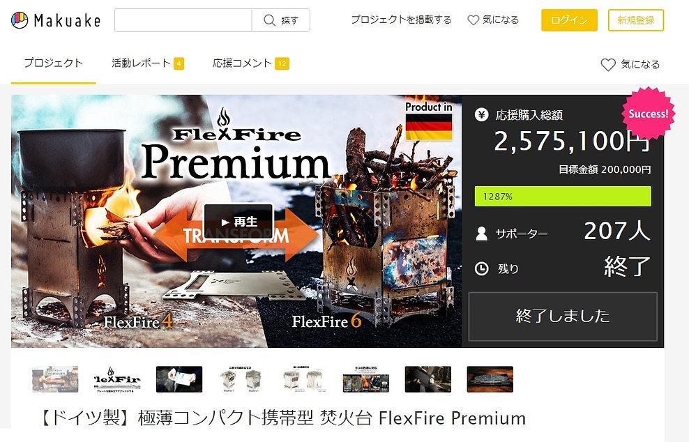 FlexFire4_amazon_1a - コピー.jpg