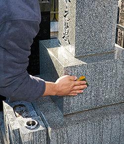 納骨,戒名彫刻,法名彫刻,墓所,改葬,改修,清掃