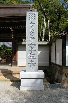 奈良県,宇陀市,室生寺,標石