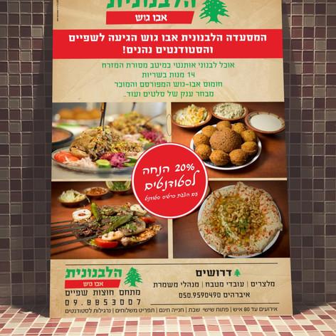 המסעדה הלבנונית