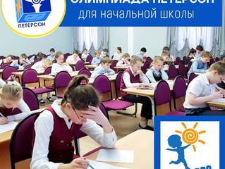 «Олимпиада Петерсон» – это обучающая олимпиада!