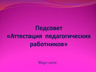 "Педсовет на тему ""Аттестация педагогических работников"""