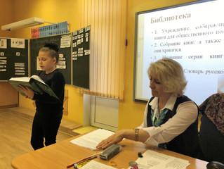 Открытый урок русского языка в 3 классе