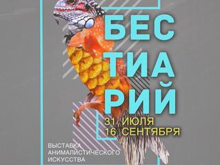 """Выставка анималистического искусства """"Бестиарий"""""""