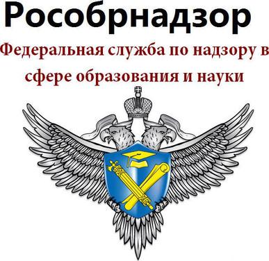 Пенаты прошли проверку Рособрнадзора