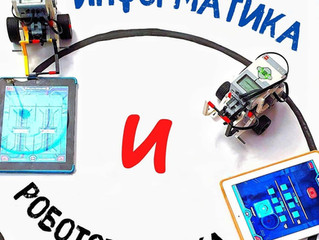 Неделя информатики и робототехники.