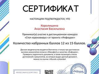 "Конкурс ""СТОП-КОРОНАВИРУС"""