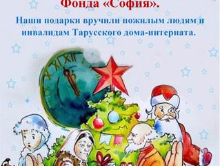 Обучающиеся ОАНО СОШ «Пенаты» приняли участие в новогодней благотворительной акции Фонда «София»