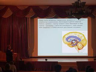 """Лекция на тему """"Мозг: любовь и привязанность"""""""