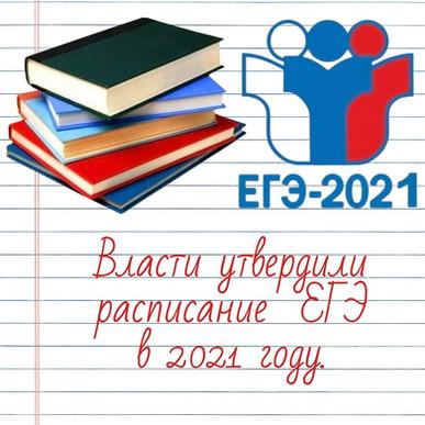 Расписание ЕГЭ в 2021 году.