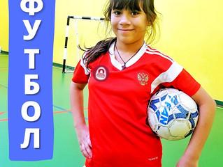 Дополнительное образование. Футбол.