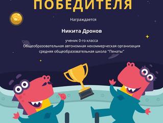 Поздравляем победителей олимпиады по математике