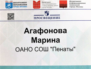"""Московский международный форум """"Город образования"""""""