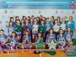 Поздравляем ученицу 6 класса с первым местом в чемпионате Москвы по чирлидингу