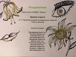 """2 место в городском конкурсе инновационных проектов """"Грим и прическа"""""""