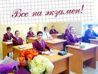 Все на экзамен!