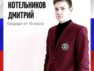 Выбираем президента школы!