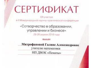 Педагоги НП ДВОК «Пенаты» на международной конференции «Сотворчество в образовании, управлении и биз