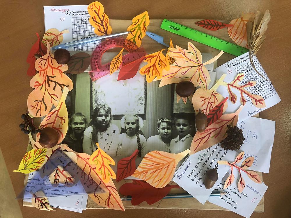 «Осенние будни». 4 класс