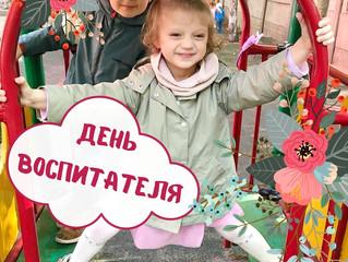 Наши праздники. День воспитателя и дошкольного работника! Поздравляем!!!