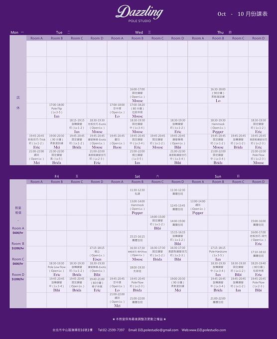 10月份課表.png
