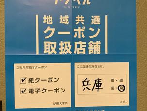 【GO TO トラベル】地域共通クーポン