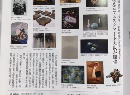 FestartOsaka2018情報(2)