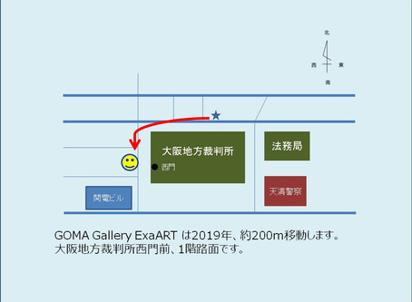 GOMA Gallery ExaARTは移動します。