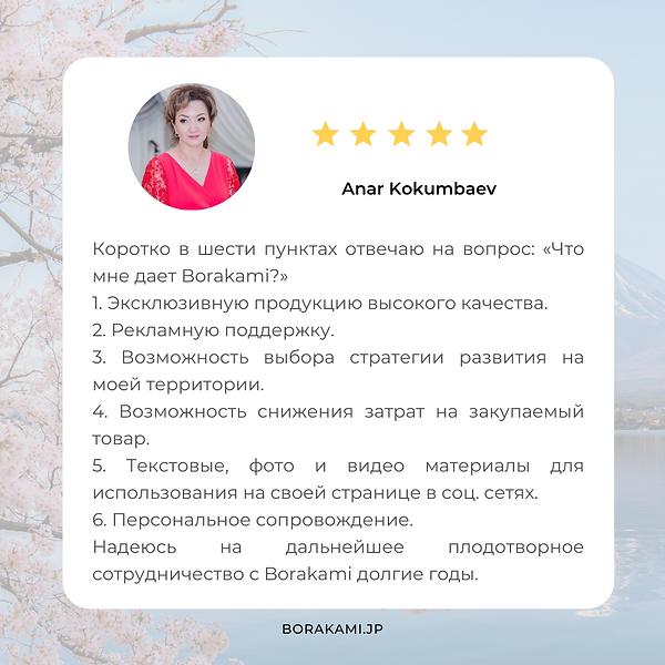 Anar Kokumbaeva.png
