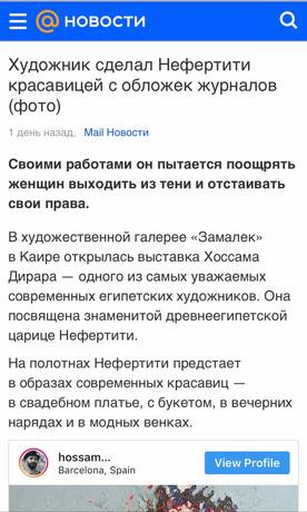 Hossam Dirar on MAIL RUS news