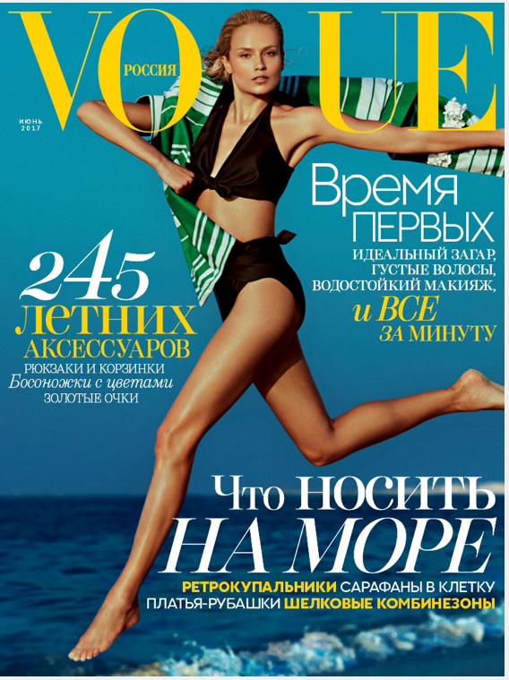Vogue Russia June 2017