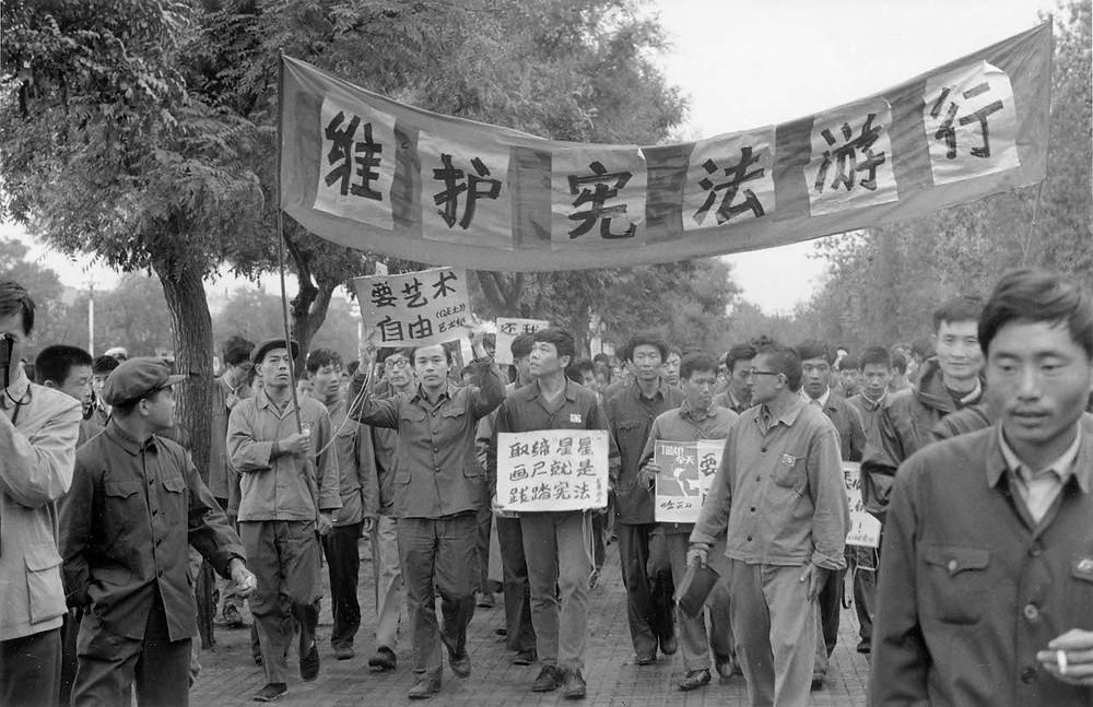 Protest of the Stars group, 1979, Beijing | JM Art Management