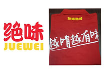 Juewei Polo T-shirt Printing Singapore