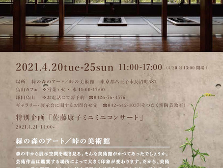 陶と花の合同展示会のお知らせ