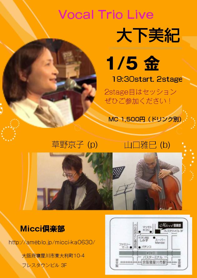 20180105 new_Micci