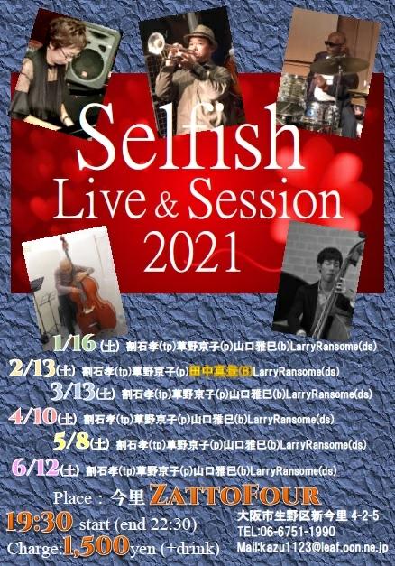 2021Selfish