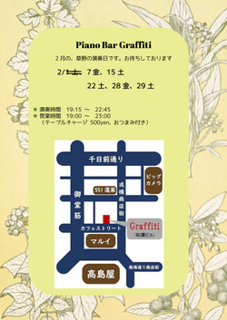 2月のPiano Bar Graffitinew