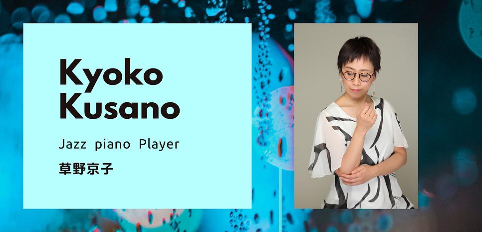 Kyoko Kusano.png