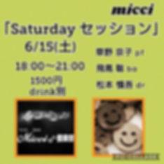 20190615Micci_Session.jpg