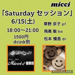 20190615Micci_Session