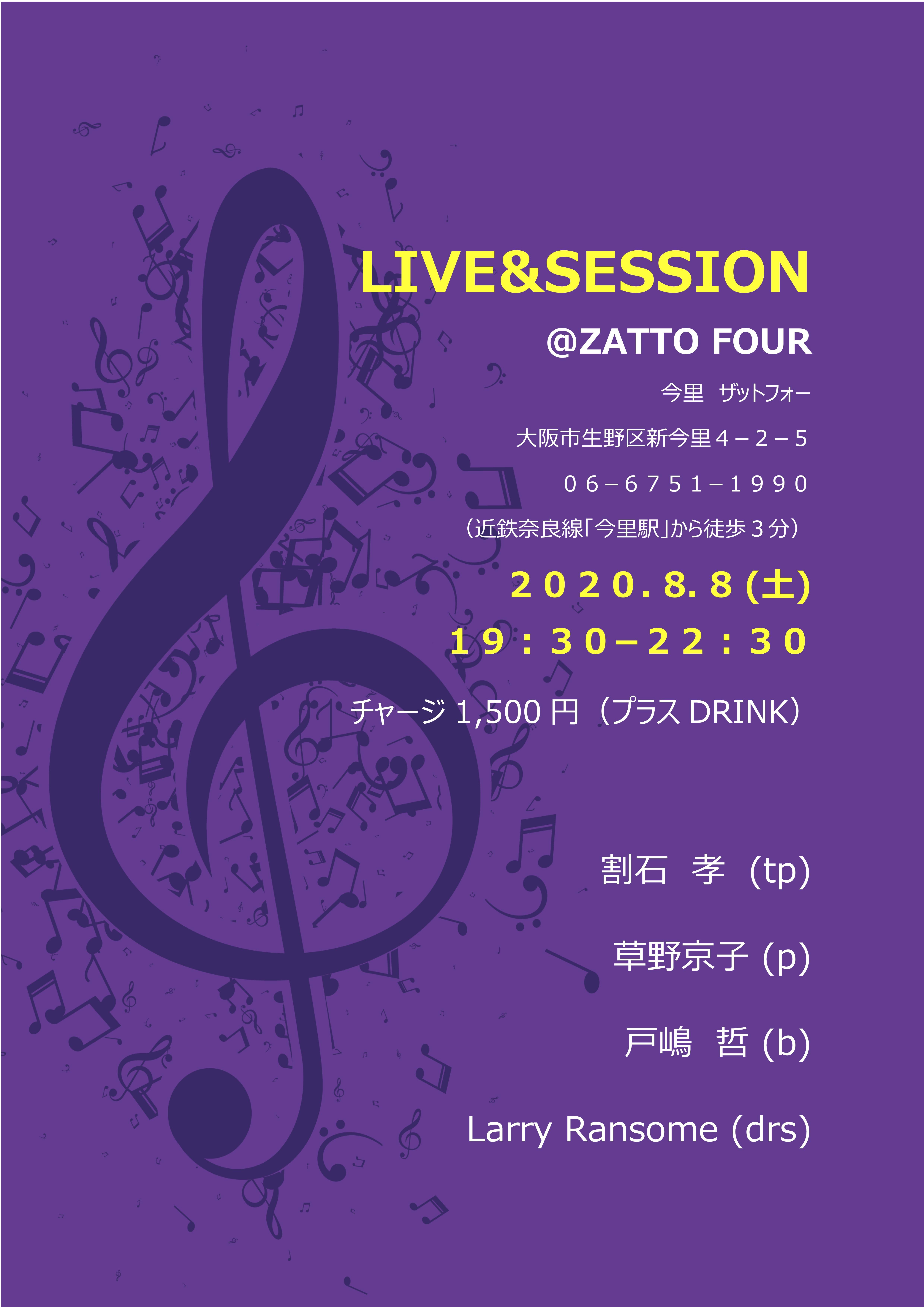 Zatto Fourフライヤー20200808