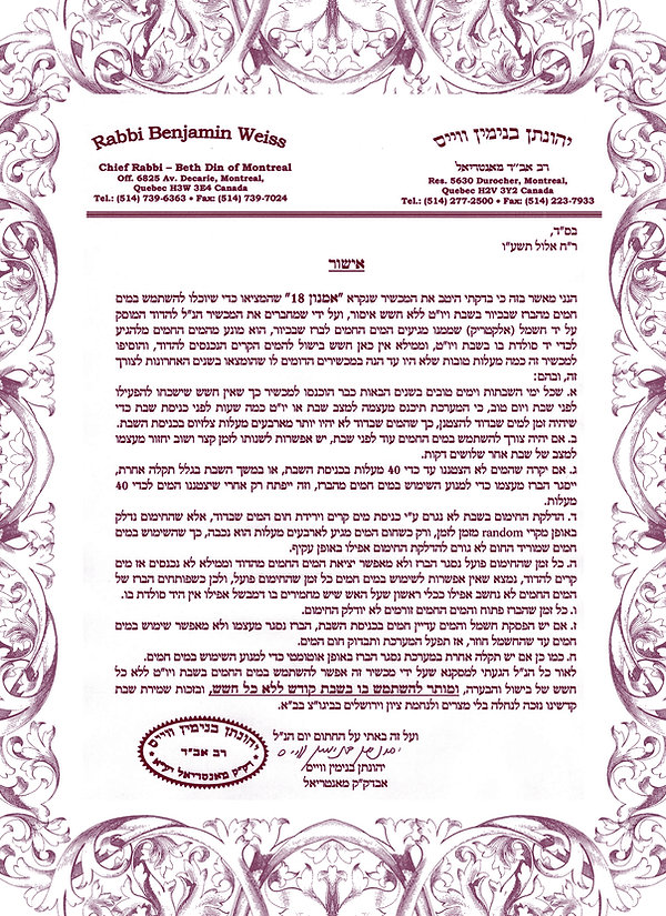 Amnon18 kashrut certificate RED - Rabbi