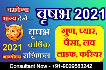 वृषभ राशिफल 2021 - Vrishabh Rashifal 2021 in Hindi